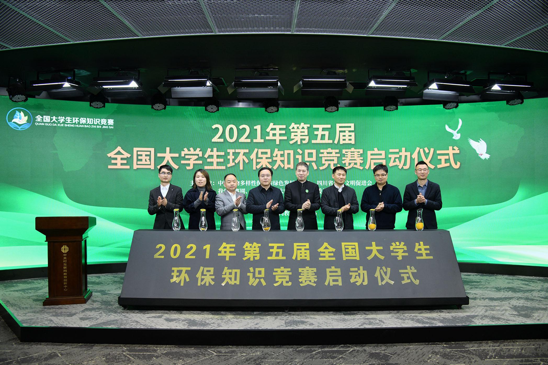 第五届全国大学生环保知识竞赛启动仪式在京举行