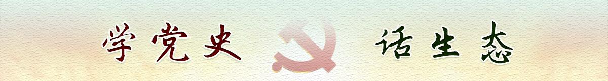 学党史·话生态